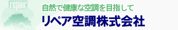 リペア空調株式会社